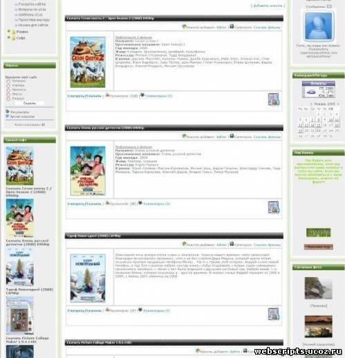 Как сделать материал на сайт