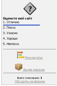 Смотреть изображение файла Вид опроса для Ucoz